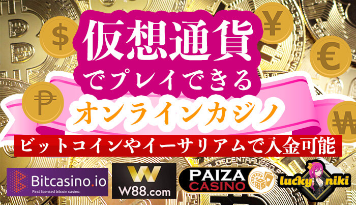 仮想通貨でプレイできるオンラインカジノ!ビットコインやイーサリアムで入金可能