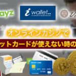 オンラインカジノでクレジットカードが使えない時の対処法