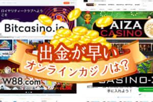 出金が早いオンラインカジノはどこ!?