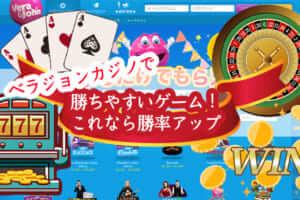 ベラジョンカジノで勝ちやすいゲーム!これなら勝率アップ