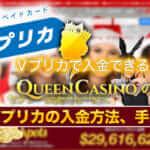 Vプリカで入金できるクイーンカジノのVプリカの入金方法、手順