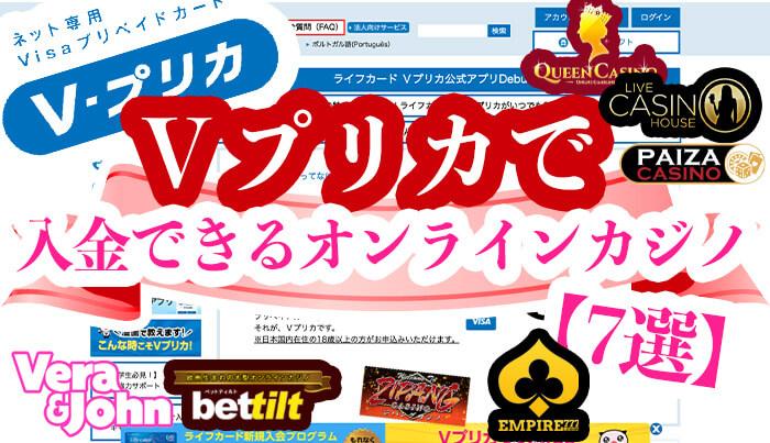 Vプリカで入金できるオンラインカジノ【7選】