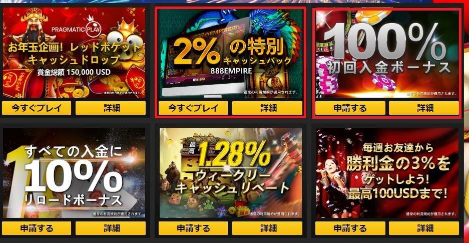 エンパイアカジノのプロモーションページ