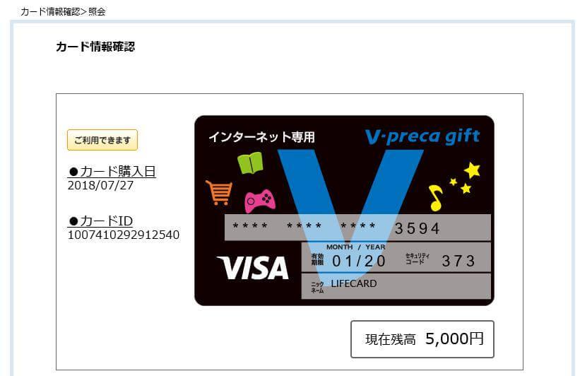Vプリカギフトのカード情報確認