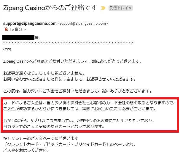 ジパングカジノはVプリカ入金できるオススメのオンラインカジノ