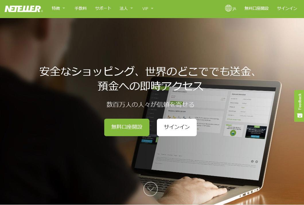 日本ではネッテラーでオンラインカジノに入金・出金はできない
