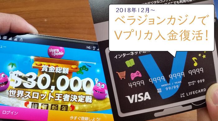 ベラジョンカジノはVプリカ入金できるようになったオンラインカジノ(復活)