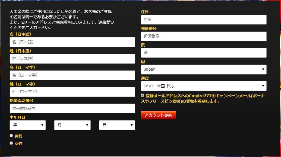 エンパイアカジノのアカウント個人情報入力画面