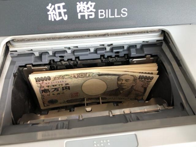 ネットベットの出金方法