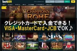 クレジットカードで入金できるオンラインカジノ