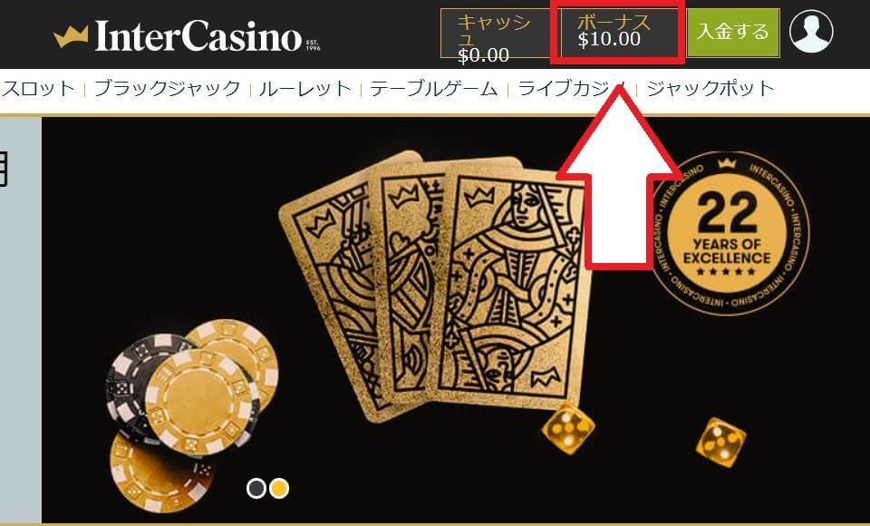 インターカジノでは登録後に自動的に入金不要ボーナスが反映する