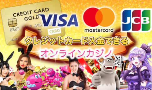 クレジットカード入金できるオンラインカジノ!