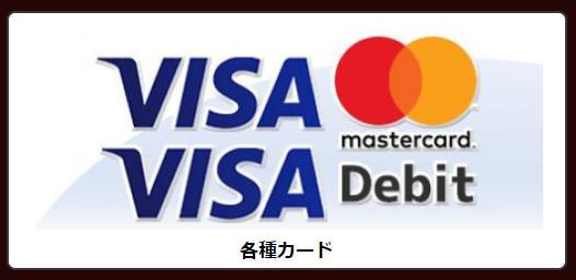 クレジットカードでジパングカジノへ入金