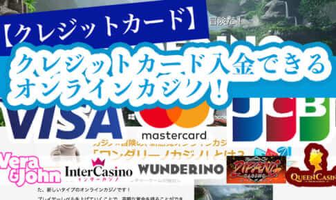 【クレジットカード】クレジットカード入金できるオンラインカジノ!
