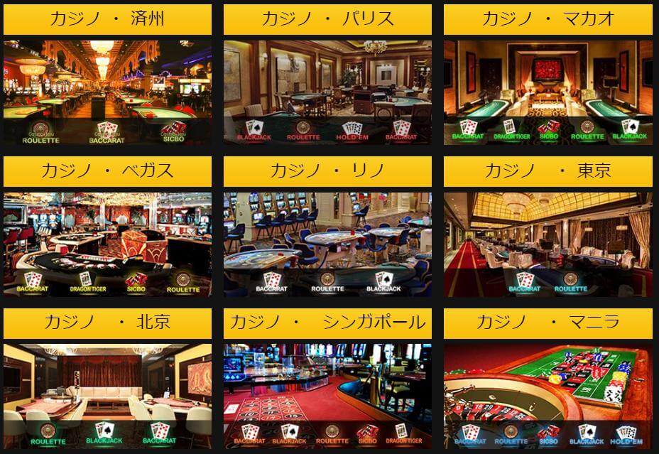 エンパイアカジノのライブカジノの国ごとに分かれている