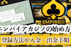 エンパイアカジノの始め方!登録方法、入金・出金手順