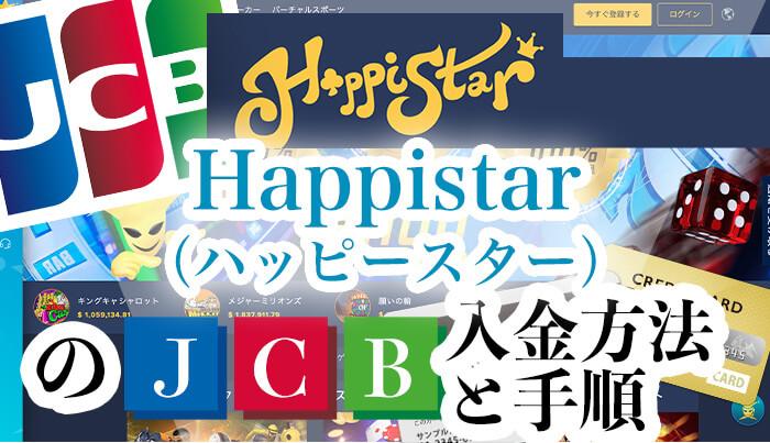 Happistar(ハッピースター)JCBカードの入金方法と手順