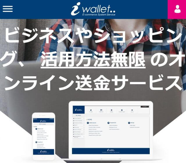 iwallet(アイウォレット)の登録方法や入金・出金手順