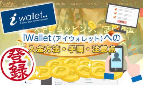 iWallet(アイウォレット)への入金方法・手順・注意点