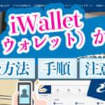 iWallet(アイウォレット)からの出金方法・手順・注意点