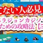 勝てない人必見!ベラジョンカジノで勝つための攻略法【5選】