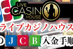 ライブカジノハウスのJCB入金手順