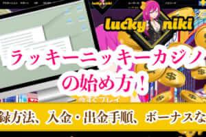ラッキーニッキーカジノの始め方!登録方法、入金・出金手順、ボーナスなど