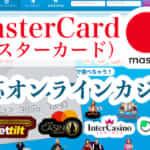 MasterCard(マスターカード)対応オンラインカジノ!