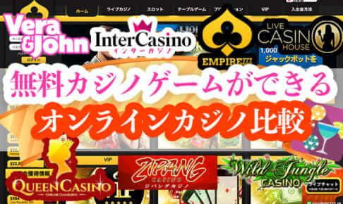 無料カジノゲームができるオンラインカジノ比較