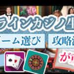 オンラインカジノ生活はゲーム選びと攻略法が重要!