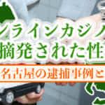 オンラインカジノで摘発された大阪と名古屋の逮捕事例と可能性