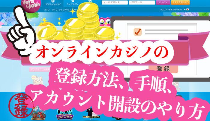 オンラインカジノの登録方法、手順、アカウント開設のやり方