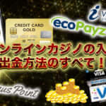 【疑問解決】オンラインカジノの入金・出金方法のすべて!