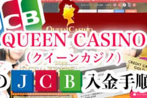 QUEEN CASINO(クイーンカジノ)の JCB入金手順