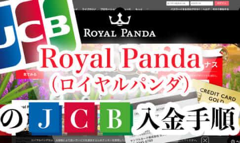 Royal Panda(ロイヤルパンダ)のJCB入金手順