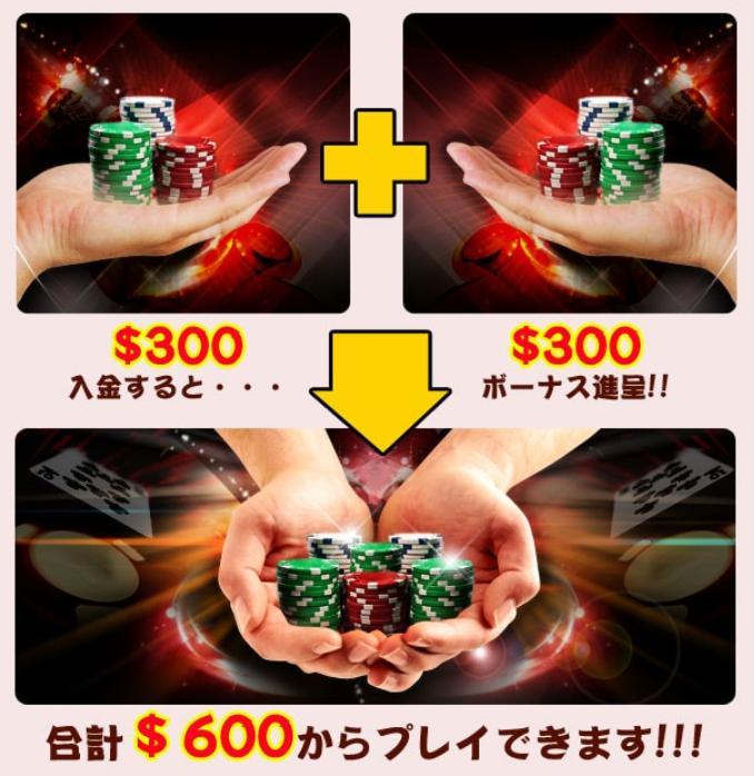 ジパングカジノの初回入金ボーナス