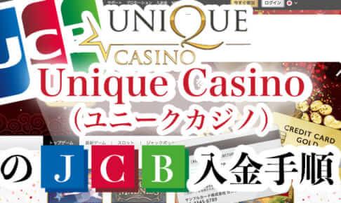 Unique Casino(ユニークカジノ)のJCB入金手順