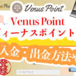 Venus Point(ヴィーナスポイント)の入金・出金方法や手順
