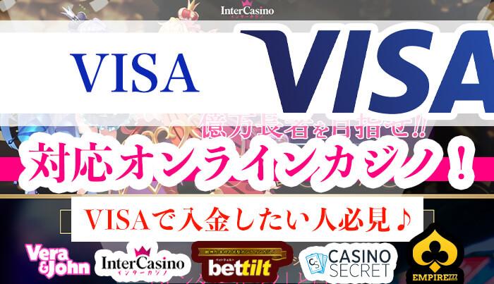 VISA対応オンラインカジノ!VISAで入金したい人必見♪