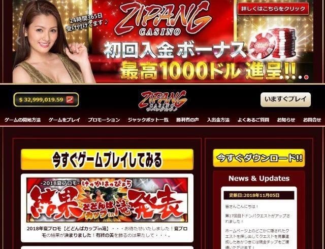 ジパングカジノの違法性とライセンス