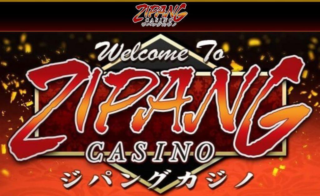 ジパングカジノは優良オンラインカジノ
