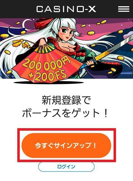 CASINO-X(カジノエックス)のアカウント登録を始める