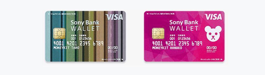 ソニー銀行デビットカードでオンラインカジノに入金