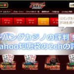 ジパングカジノの評判