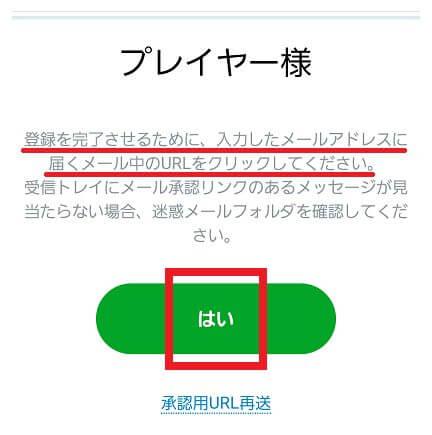 CASINO-X(カジノエックス)のアカウント登録のメールが届く