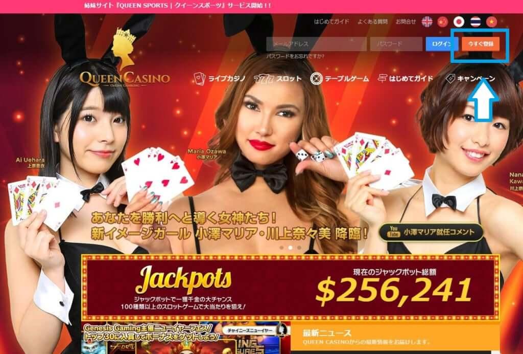 クイーンカジノの登録方法、手順