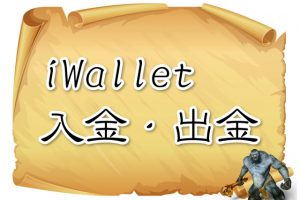iWallet(アイウォレット)の登録と入金・出金