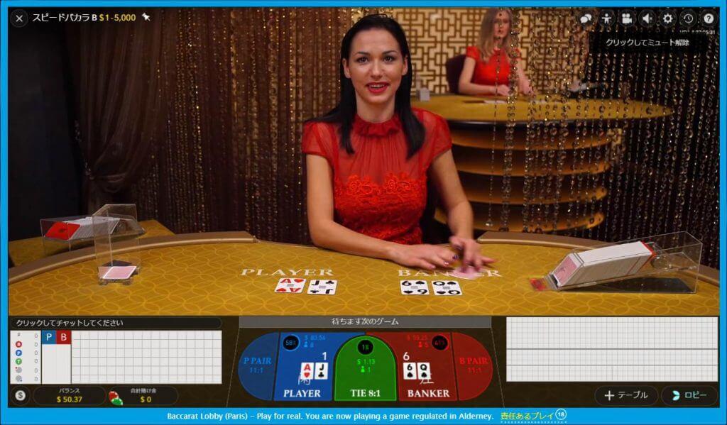 ライブカジノ(カジノパリスの様子)