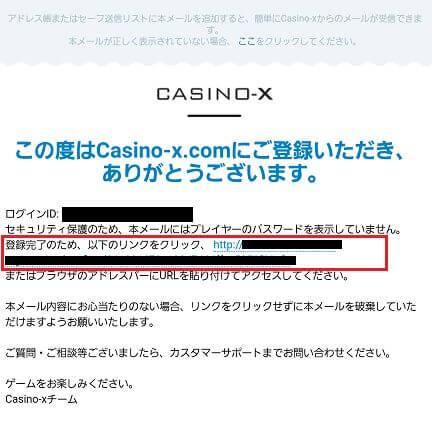 CASINO-X(カジノエックス)のアカウント登録完了