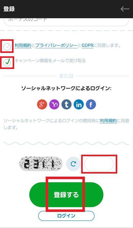 CASINO-X(カジノエックス)の登録ボタンクリック